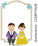 design for the wedding. clip... | Shutterstock .eps vector #1258973428