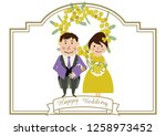 design for the wedding. clip... | Shutterstock .eps vector #1258973452