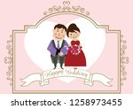 design for the wedding. clip... | Shutterstock .eps vector #1258973455