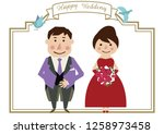 design for the wedding. clip... | Shutterstock .eps vector #1258973458