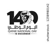 qatar   december 18  2018  140... | Shutterstock .eps vector #1258980142