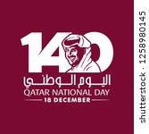 qatar   december 18  2018  140... | Shutterstock .eps vector #1258980145