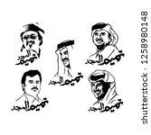 qatar   december 18  2018 ... | Shutterstock .eps vector #1258980148