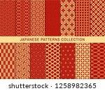 set of 14 seamless pattern in... | Shutterstock .eps vector #1258982365