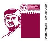 qatar   december 18  2018 ... | Shutterstock .eps vector #1259099005