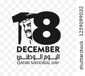 qatar   december 18  2018 ... | Shutterstock .eps vector #1259099032