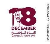 qatar   december 18  2018 ... | Shutterstock .eps vector #1259099038
