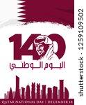 qatar   december 18  2018  140... | Shutterstock .eps vector #1259109502