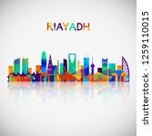 riyadh skyline silhouette in... | Shutterstock .eps vector #1259110015