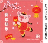 vintage chinese new year poster ... | Shutterstock .eps vector #1259171695