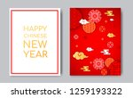 2019 year of the pig zodiac... | Shutterstock .eps vector #1259193322