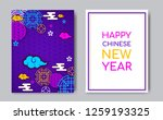 2019 year of the pig chinese... | Shutterstock .eps vector #1259193325