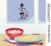 dong zhi   winter solstice... | Shutterstock .eps vector #1259455288