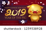 happy chinese new 2019 year.... | Shutterstock .eps vector #1259538928