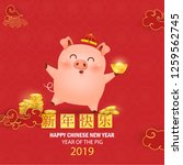 happy chinese new year of the... | Shutterstock .eps vector #1259562745