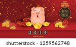 happy chinese new year of the... | Shutterstock .eps vector #1259562748