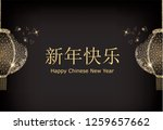 happy new year greeting card... | Shutterstock .eps vector #1259657662