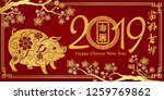 happy chinese new year 2019... | Shutterstock .eps vector #1259769862