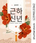 korean new year design with... | Shutterstock .eps vector #1259813362