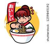 japan girl mascot eat ramen... | Shutterstock .eps vector #1259845192