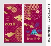 happy chinese new 2019 year ... | Shutterstock .eps vector #1260511645