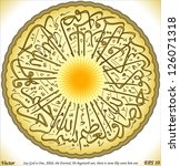 say god is one  allah  the... | Shutterstock .eps vector #126071318