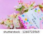 congratulatory gift image of... | Shutterstock . vector #1260723565