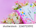 congratulatory gift image of... | Shutterstock . vector #1260723592