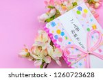 congratulatory gift image of... | Shutterstock . vector #1260723628