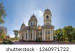 odessa  ukraine   10.03.2018.... | Shutterstock . vector #1260971722