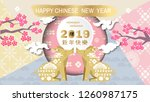 happy chinese new 2019 year ... | Shutterstock .eps vector #1260987175