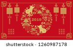 happy chinese new 2019 year ... | Shutterstock .eps vector #1260987178