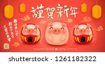 fat little piggy and the lucky... | Shutterstock .eps vector #1261182322