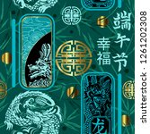 seamless pattern in chinese... | Shutterstock .eps vector #1261202308