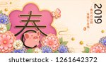 lunar new year banner design... | Shutterstock .eps vector #1261642372