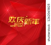 chinese new year greetings... | Shutterstock .eps vector #1262065825