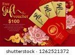 gift voucher template for... | Shutterstock .eps vector #1262521372
