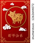 happy chinese new year 2019...   Shutterstock .eps vector #1262644072
