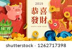 lovely pig and fish new year... | Shutterstock . vector #1262717398