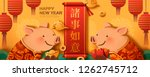 lunar year banner design with... | Shutterstock .eps vector #1262745712