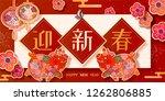 spring festival banner design... | Shutterstock .eps vector #1262806885