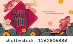 lunar year banner design with... | Shutterstock .eps vector #1262806888