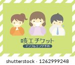 manners when coughing vector... | Shutterstock .eps vector #1262999248