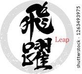 japanese calligraphy  hiyaku      Shutterstock .eps vector #1263493975