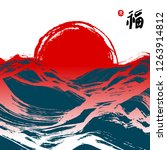 large red sun and blue waves.... | Shutterstock .eps vector #1263914812