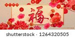 happy new year and fortune... | Shutterstock .eps vector #1264320505