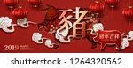 chinese new year banner with... | Shutterstock .eps vector #1264320562