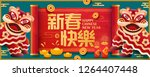 lunar new year banner design... | Shutterstock .eps vector #1264407448