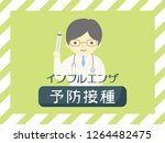 influenza preventive injection... | Shutterstock .eps vector #1264482475