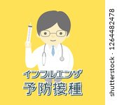 influenza preventive injection... | Shutterstock .eps vector #1264482478